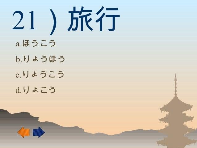 21)旅行 a.ほうこう b.りょうほう d.りょこう c.りょうこう
