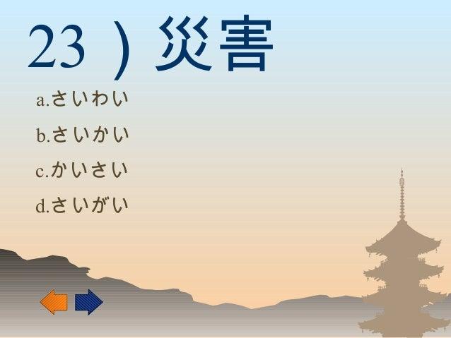 23)災害 a.さいわい b.さいかい d.さいがい c.かいさい