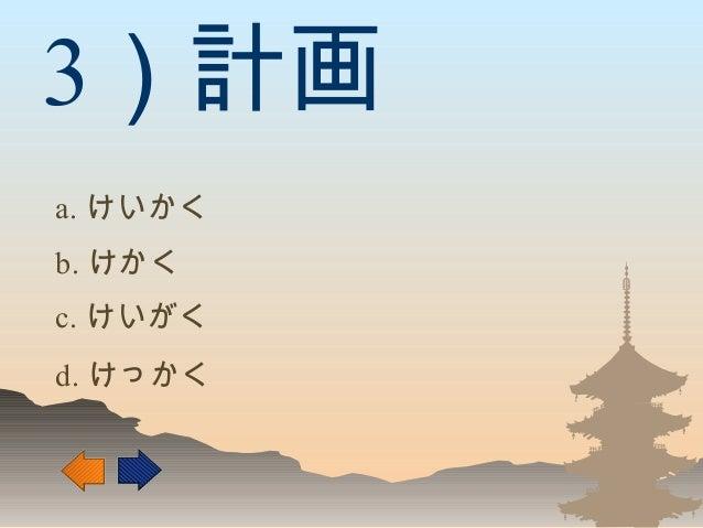 3)計画 a. けいかく b. けかく d. けっかく c. けいがく