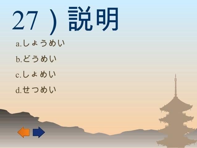 27)説明 a.しょうめい b.どうめい d.せつめい c.しょめい