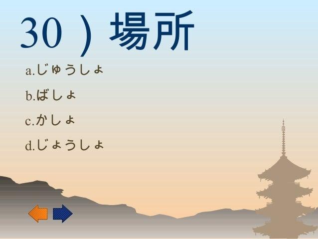 30)場所 a.じゅうしょ b.ばしょ d.じょうしょ c.かしょ