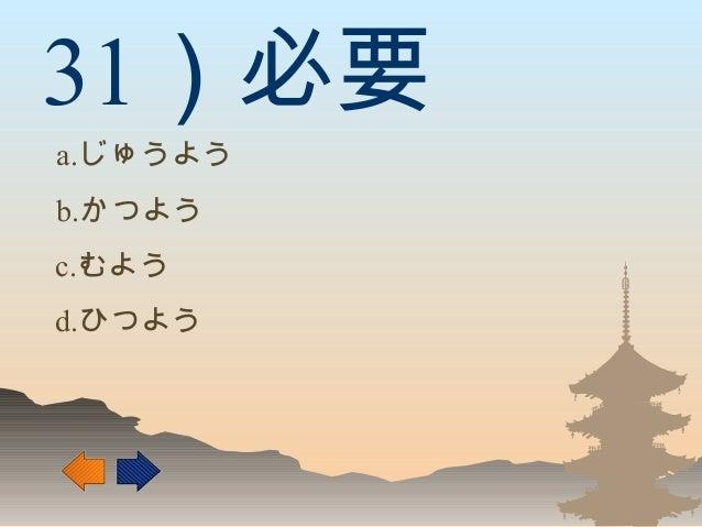 31)必要 a.じゅうよう b.かつよう d.ひつよう c.むよう