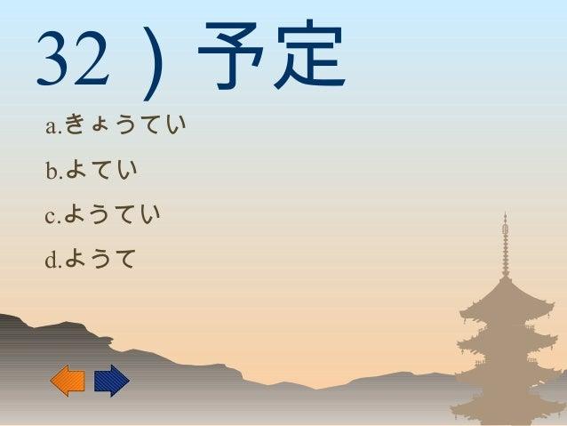 32)予定 a.きょうてい b.よてい d.ようて c.ようてい