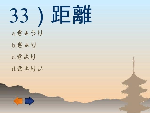 33)距離 a.きょうり b.きょり d.きょりい c.きより