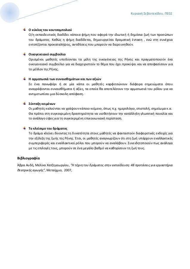 Κυριακή Σεβεντεκίδου. ΠΕ02 Ο κύκλος του κουτσομπολιού Ο/η εκπαιδευτικός διαδίδει κάποια φήμη που αφορά την ιδιωτική ή δημό...