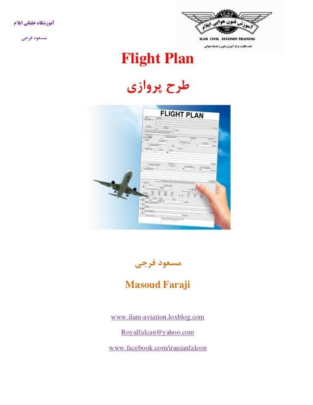 ایالم خلبانی آموزشگاه فرجی مسعود Flight Plan پروازی طرح فرجی مسعود Masoud Faraji aviation.loxblog.com-ww...
