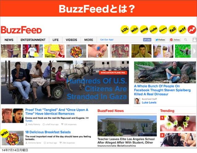 BuzzFeedとは? 14年7月14日月曜日
