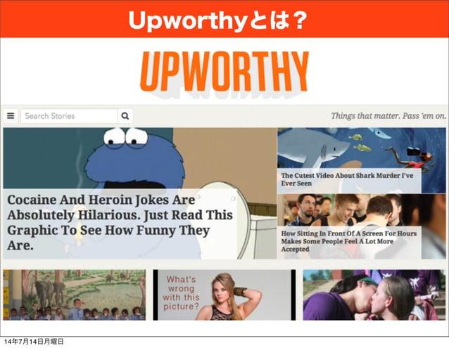 Upworthyとは? 14年7月14日月曜日