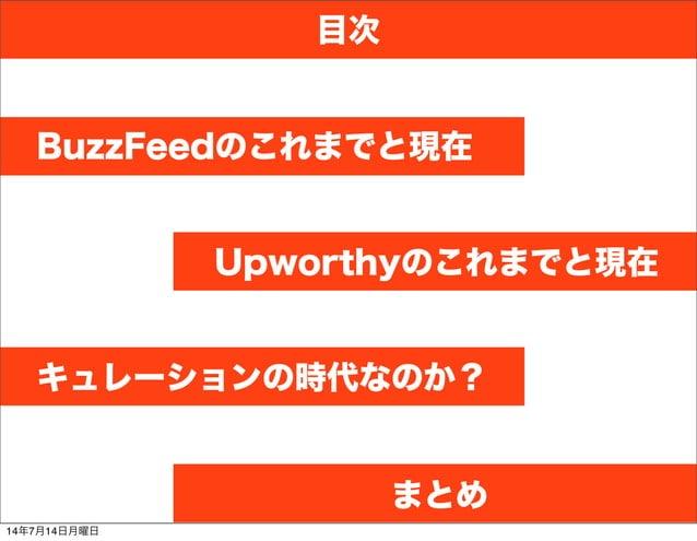 目次 BuzzFeedのこれまでと現在 Upworthyのこれまでと現在 キュレーションの時代なのか? まとめ 14年7月14日月曜日