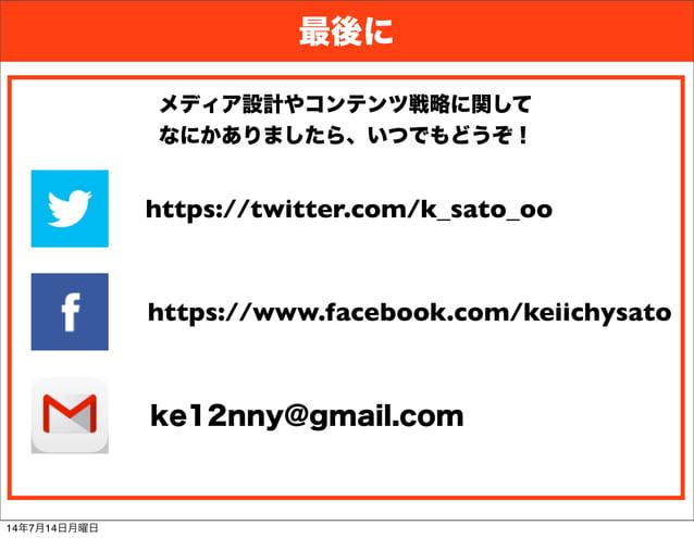 最後に ke12nny@gmail.com https://twitter.com/k_sato_oo https://www.facebook.com/keiichysato メディア設計やコンテンツ戦略に関して なにかありましたら、いつでも...