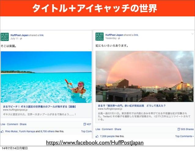 タイトル+アイキャッチの世界 https://www.facebook.com/HuffPostJapan 14年7月14日月曜日