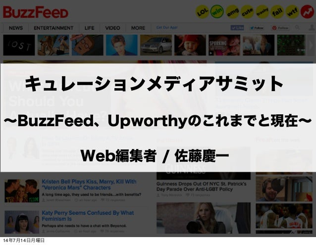 キュレーションメディアサミット Web編集者 / 佐藤慶一 ∼BuzzFeed、Upworthyのこれまでと現在∼ 14年7月14日月曜日