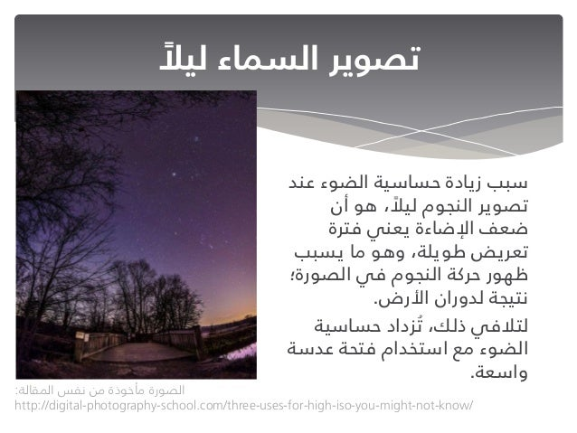 اليل السماء تصوير عند الضوء حساسية زيادة سبب أن هو ، ًليال النجوم تصوير فترة يعني اإلضاءة...
