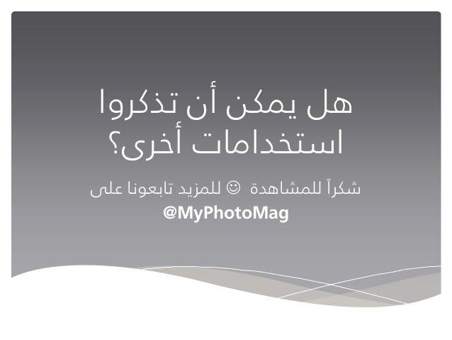 تذكروا أن يمكن هل أخرى؟ استخدامات للمشاهدة ًشكراعلى تابعونا للمزيد @MyPhotoMag