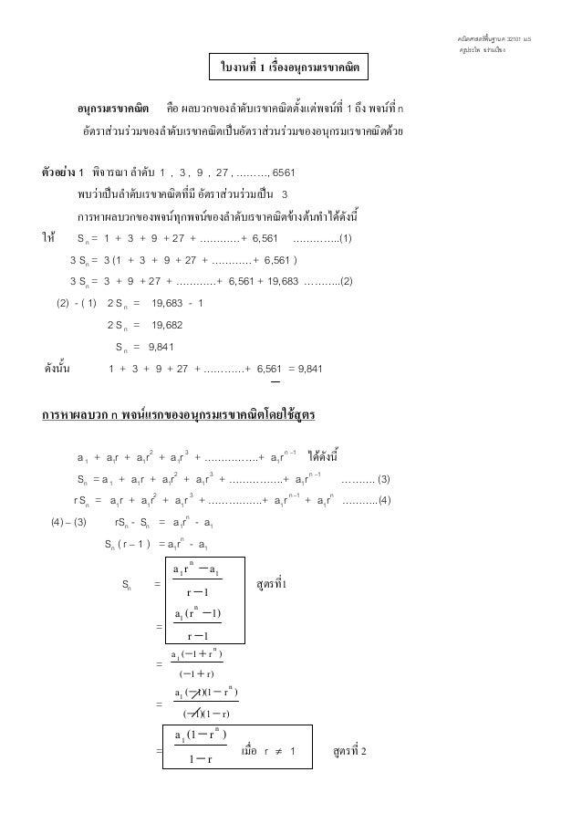 คณิตศาสตร์พื้นฐาน ค 32101 ม.5 ครูประไพ อร่ามเรือง ใบงานที่ 1 เรื่องอนุกรมเรขาคณิต อนุกรมเรขาคณิต คือ ผลบวกของลาดับเรขาคณิต...