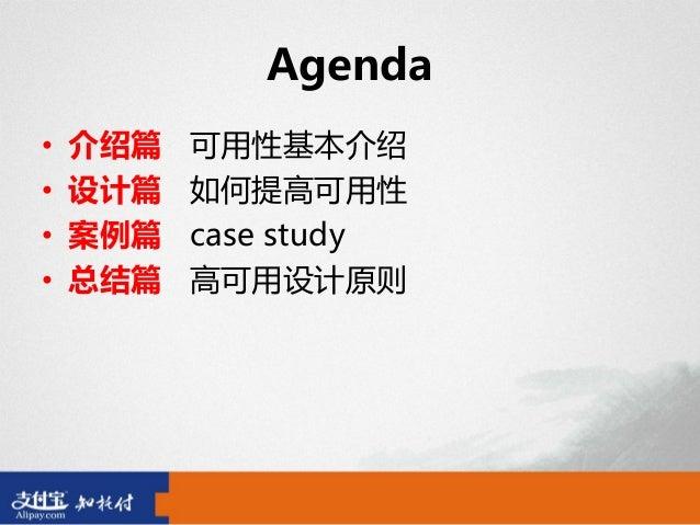 高可用性系统设计与实现 Slide 2