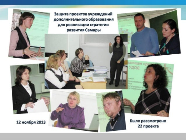 Обзор проектов по направлению развитие дополнительного образования Slide 3