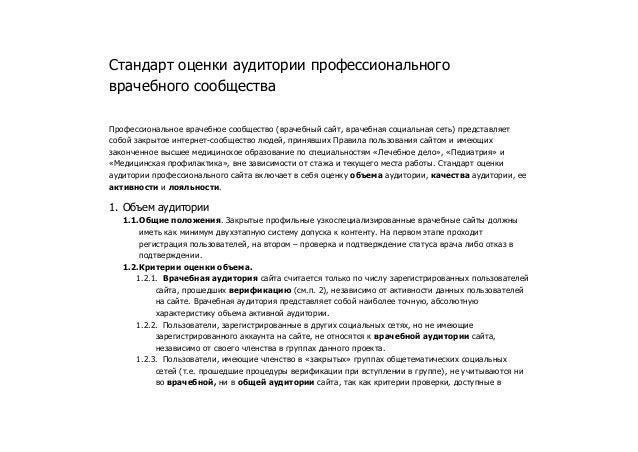 Стандарт оценки аудитории профессионального врачебного сообщества Профессиональное врачебное сообщество (врачебный сайт, в...