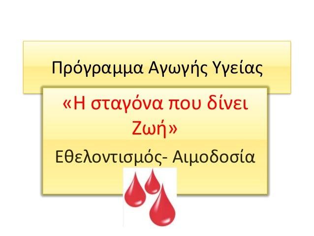 Πρόγραμμα Αγωγής Υγείας «Η σταγόνα που δίνει Ζωή» Εθελοντισμός- Αιμοδοσία