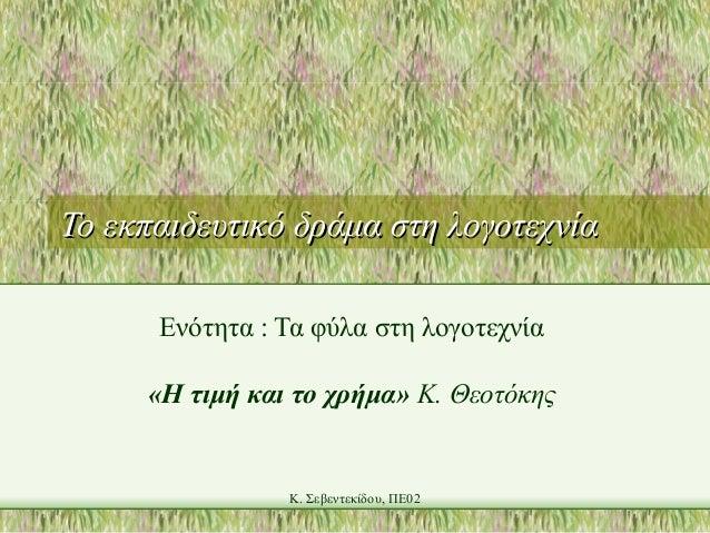 Κ. Σεβεντεκίδου, ΠΕ02 Το εκπαιδευτικό δράμα στη λογοτεχνίαΤο εκπαιδευτικό δράμα στη λογοτεχνία Ενότητα : Τα φύλα στη λογοτ...