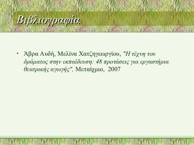 """ΒιβλιογραφίαΒιβλιογραφία • Άβρα Αυδή, Μελίνα Χατζηγεωργίου, """"Η τέχνη του δράματος στην εκπαίδευση: 48 προτάσεις για εργαστ..."""