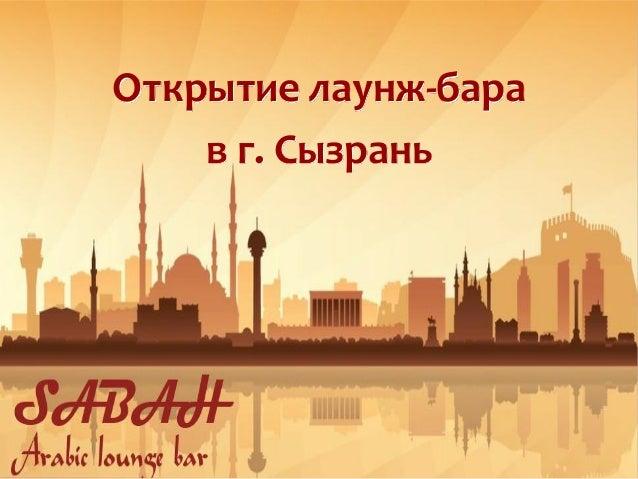 Открытие лаунж-бара  в г. Сызрань