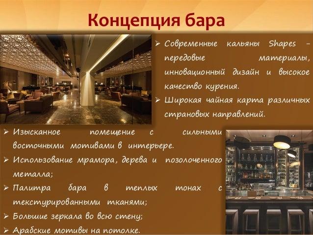 Лаунж кафе бизнес план бизнес план производства двигателя