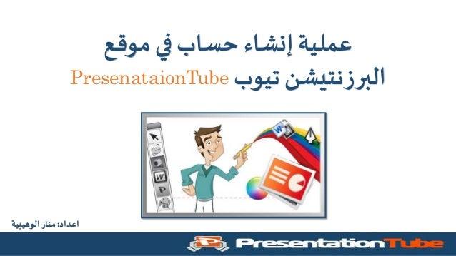 موقع في حساب إنشاءعملية تيوب البرزنتيشنPresenataionTube اعداد:الوهيبية منار