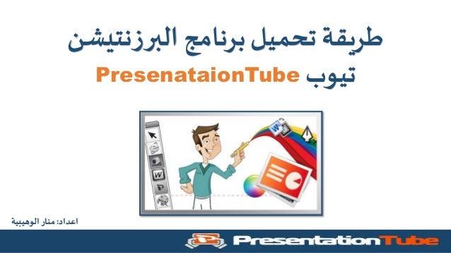 البرزنت برنامجتحميل طريقةيشن تيوبPresenataionTube اعداد:الوهيبية منار