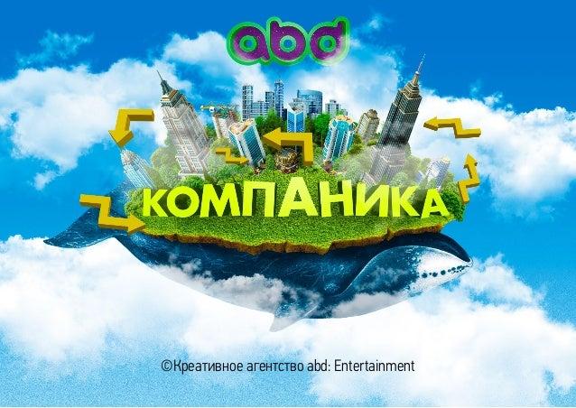 ©Креативное агентство abd: Entertainment