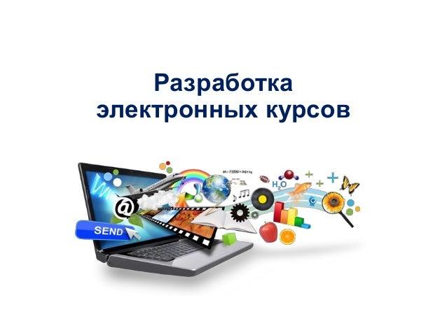 Разработка электронных курсов