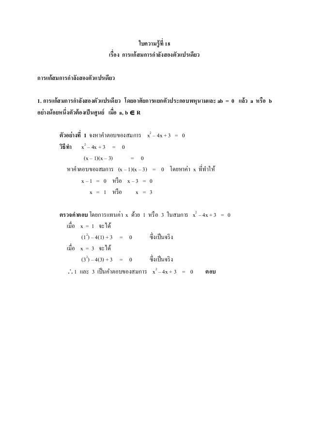 ใบความรู้ที่ 18 เรื่อง การแก้สมการกาลังสองตัวแปรเดียว การแก้สมการกาลังสองตัวแปรเดียว 1. การแก้สมการกาลังสองตัวแปรเดียว โดย...