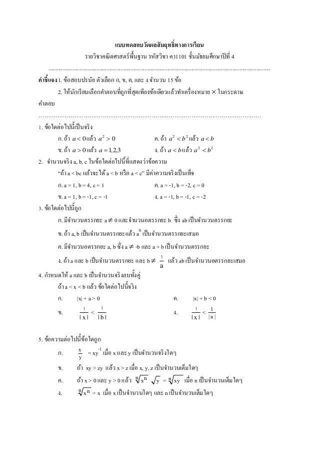 แบบทดสอบวัดผลสัมฤทธิ์ทางการเรียน รายวิชาคณิตศาสตร์พื้นฐาน รหัสวิชา ค31101 ชั้นมัธยมศึกษาปีที่ 4 .............................
