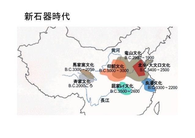 中国文明の始まり