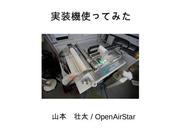 実装機使ってみた 山本 壮太 / OpenAirStar