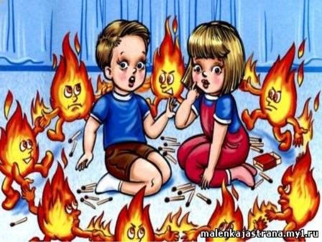 огънят приятел и враг