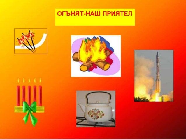 ОГЪНЯТ-НАШ ПРИЯТЕЛ