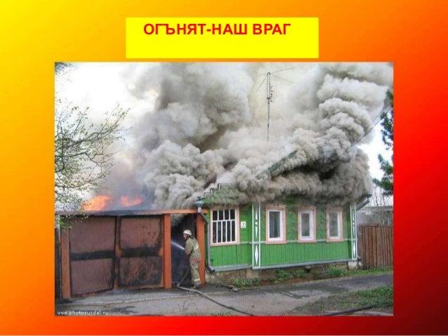 ОГЪНЯТ-НАШ ВРАГ