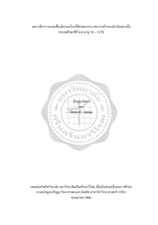 ผลการฝกการละเลนพื้นเมืองของไทยที่มีตอสมรรถภาพทางกลไกของนักเรียนชายชั้น ประถมศึกษาปที่ 4-6 (อายุ 10 – 12 ป) ปริญญานิพน...
