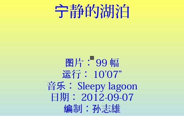 """静的湖泊宁 片:图 99 幅 行:运 10'07"""" 音 :乐 Sleepy lagoon 日期: 2012-09-07 制: 志雄编 孙"""