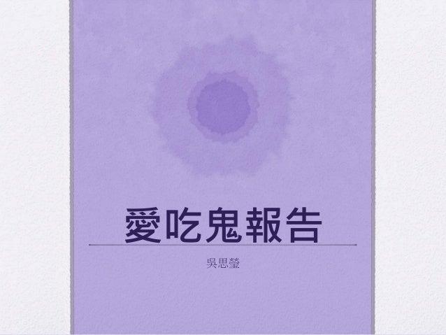 愛吃鬼報告 吳思瑩