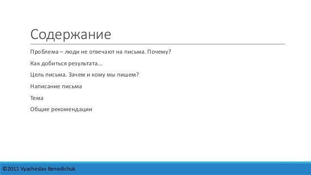 эффективные почтовые коммуникации Slide 3
