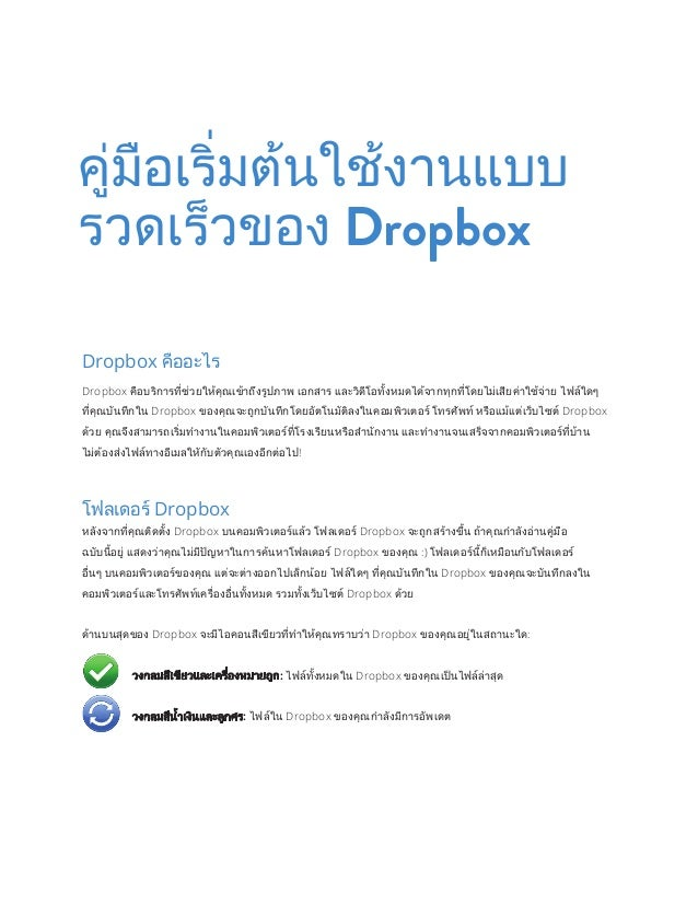 Dropbox คืออะไร Dropbox คือบริการที่ช่วยให้คุณเข้าถึงรูปภาพ เอกสาร และวิดีโอทั้งหมดได้จากทุกที่โดยไม่เสียค่าใช้จ่าย ไฟล์ใด...