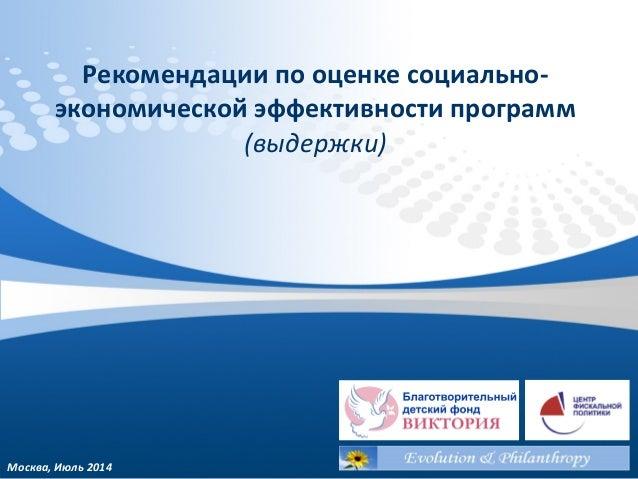 Рекомендации по оценке социально- экономической эффективности программ (выдержки) Москва, Июль 2014