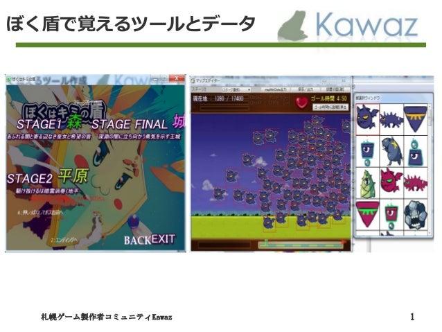 札幌ゲーム製作者コミュニティKawaz 1 ぼく盾で覚えるツールとデータ