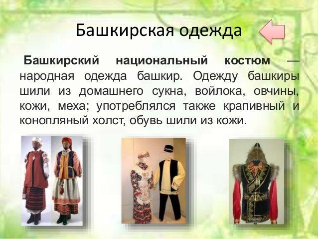 фото национальная одежда башкир