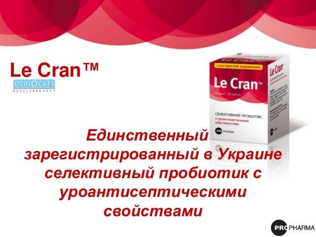 Le Cran™ Единственный зарегистрированный в Украине селективный пробиотик с уроантисептическими свойствами