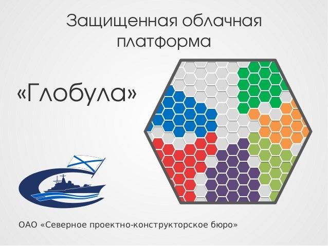 Защищеннаяоблачная платформа «Глобула» ОАО «Северное проектно-конструкторское бюро»
