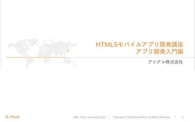 HTML5モバイルアプリ開発講座 アプリ開発入門編
