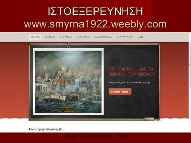 Κυριακή Σεβεντεκίδου, ΠΕ02 ΙΣΤΟΕΞΕΡΕΥΝΗΣΗΙΣΤΟΕΞΕΡΕΥΝΗΣΗ www.smyrna1922.weebly.comwww.smyrna1922.weebly.com